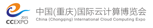 chongqing-cloud-computing-expo-2015